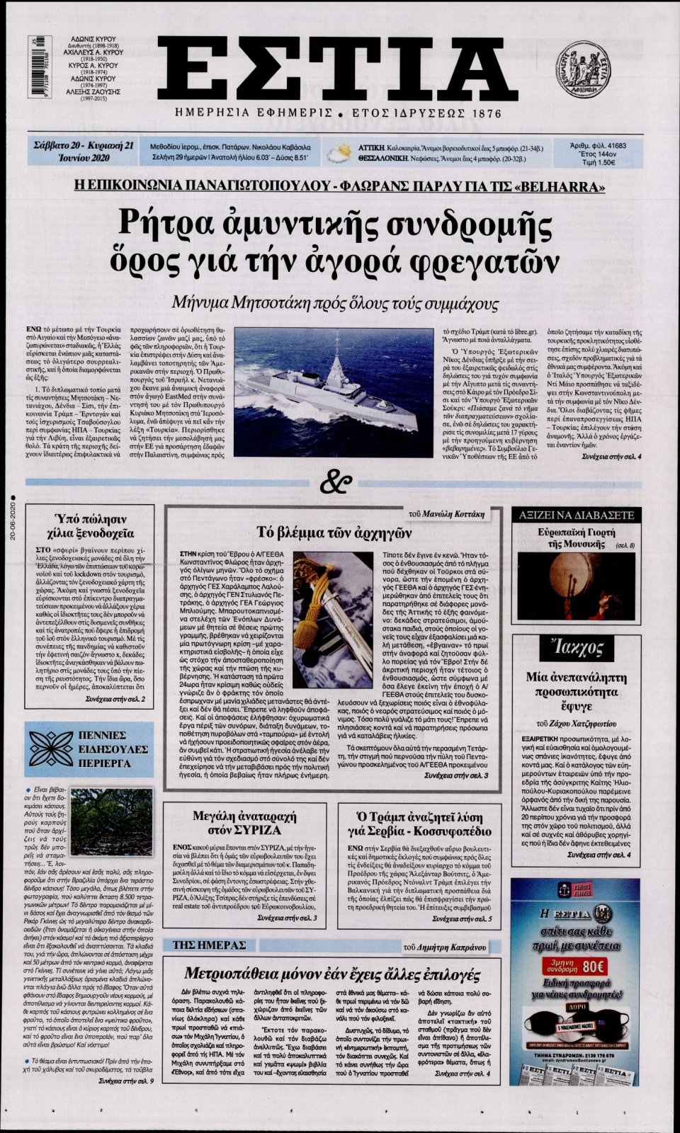 Πρωτοσέλιδο Εφημερίδας - Εστία - 2020-06-20