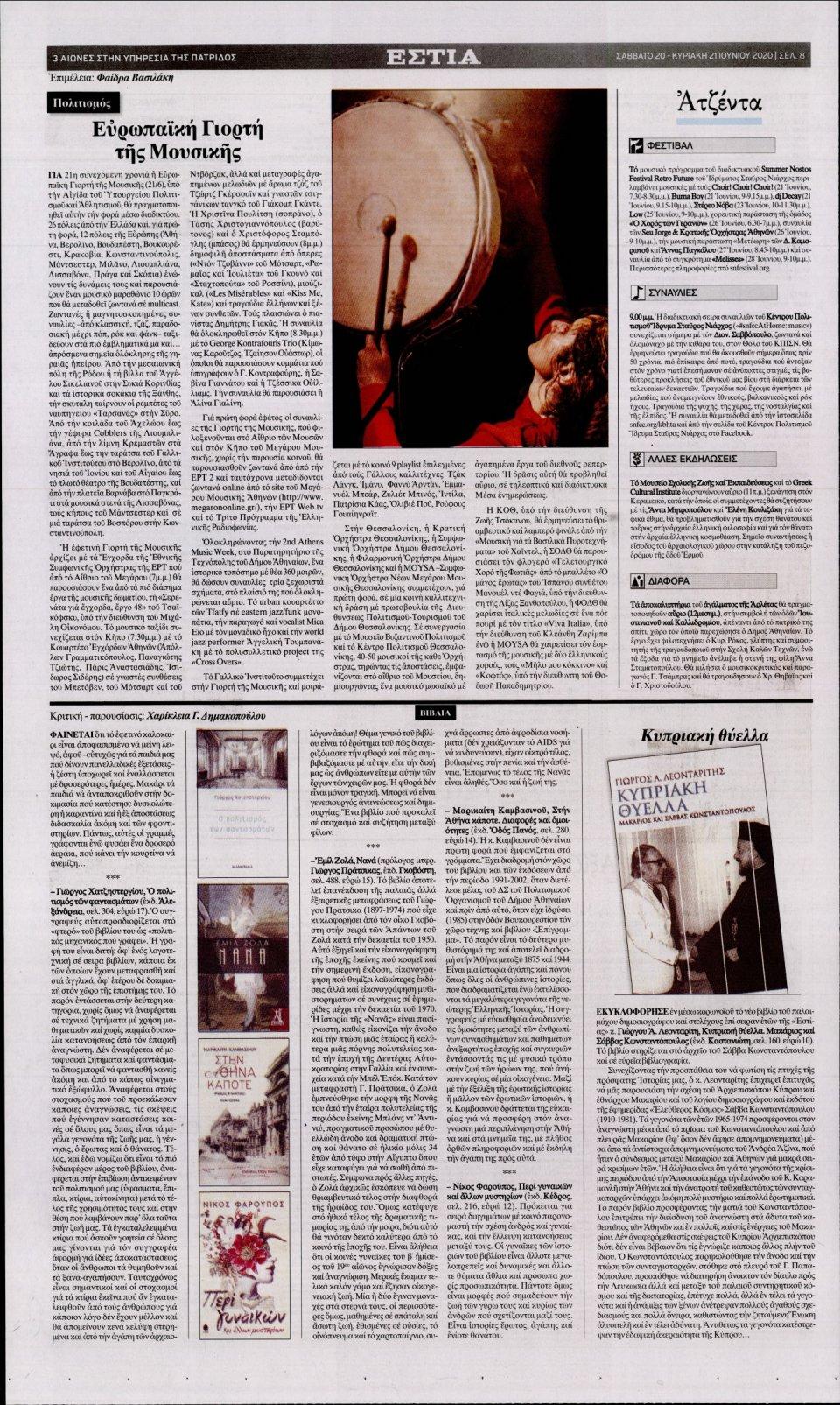 Οπισθόφυλλο Εφημερίδας - Εστία - 2020-06-20