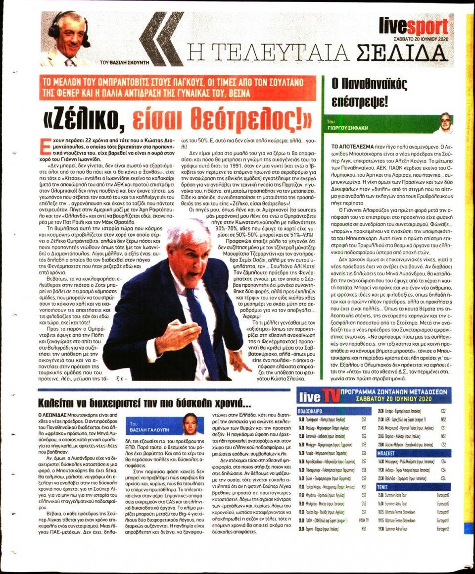 Οπισθόφυλλο Εφημερίδας - LIVE SPORT - 2020-06-20