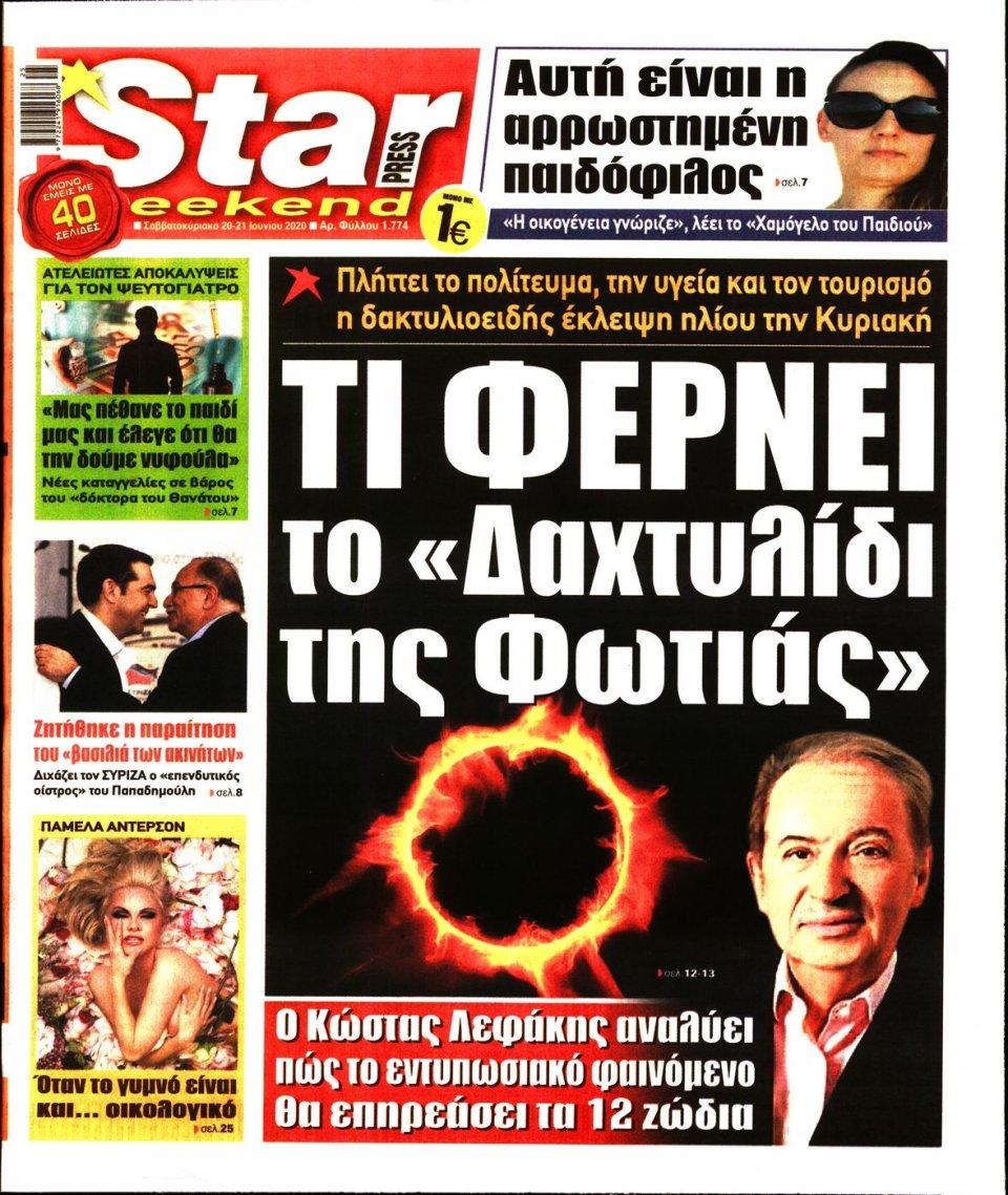 Πρωτοσέλιδο Εφημερίδας - STAR PRESS - 2020-06-20
