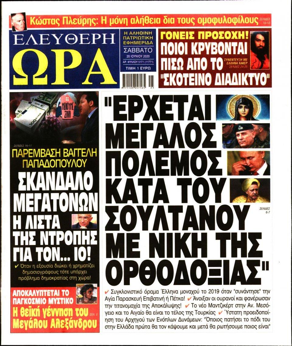 Πρωτοσέλιδο Εφημερίδας - Ελεύθερη Ώρα - 2020-06-20