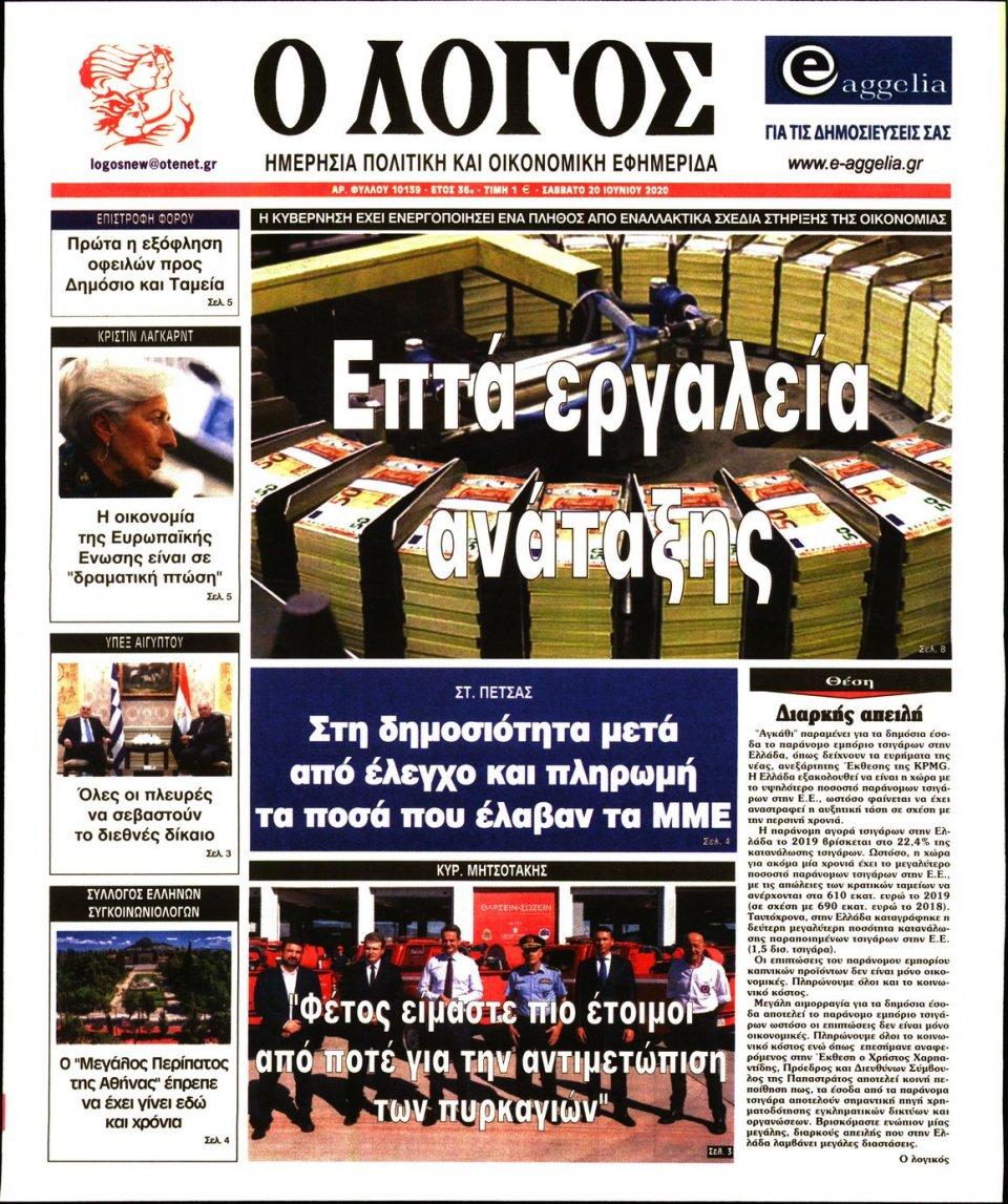 Πρωτοσέλιδο Εφημερίδας - Λόγος - 2020-06-20