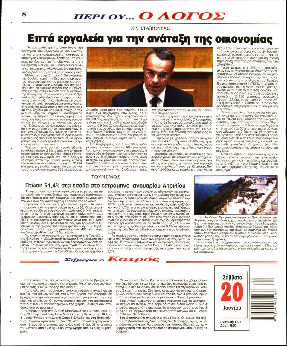 Οπισθόφυλλο Εφημερίδας - Λόγος - 2020-06-20