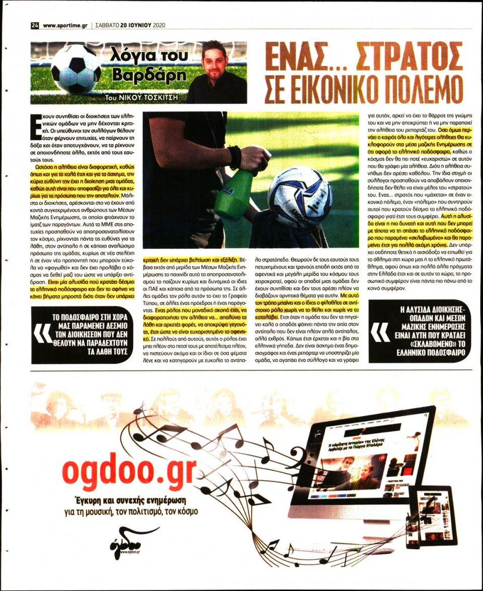 Οπισθόφυλλο Εφημερίδας - SPORTIME - 2020-06-20