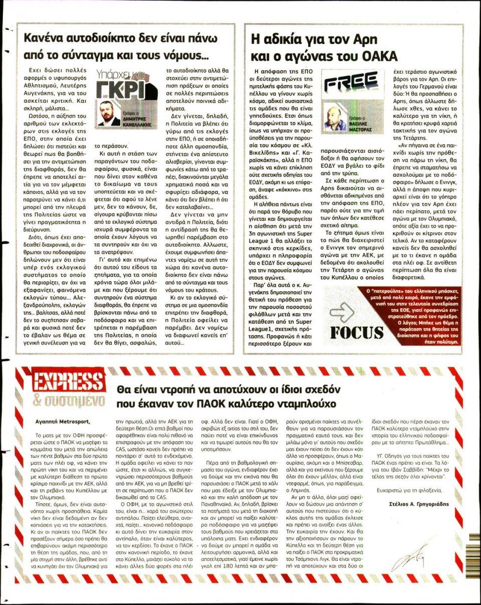 Οπισθόφυλλο Εφημερίδας - METROSPORT - 2020-06-20