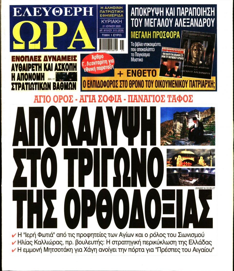 Πρωτοσέλιδο Εφημερίδας - Ελεύθερη Ώρα - 2020-06-21