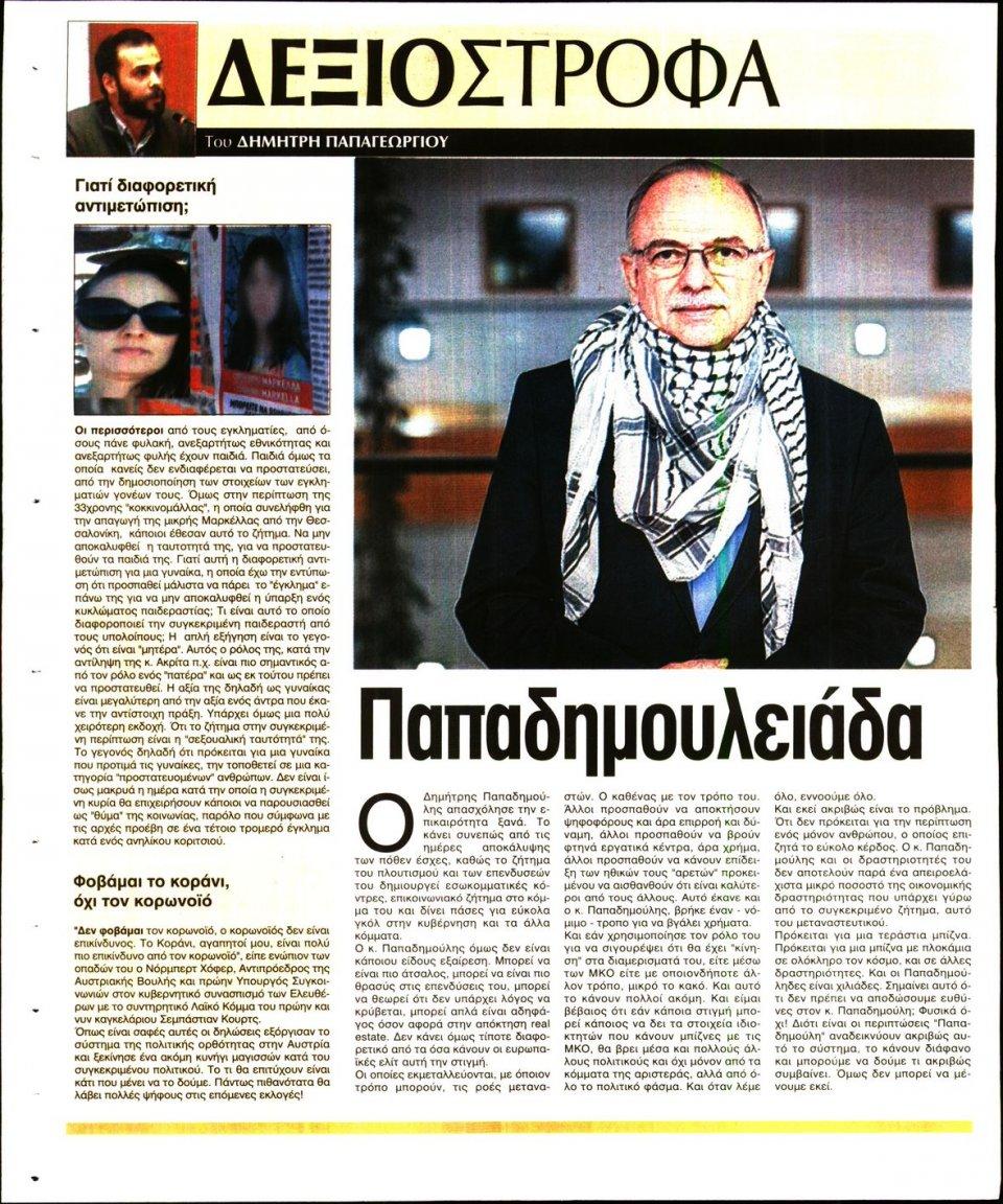 Οπισθόφυλλο Εφημερίδας - Ελεύθερη Ώρα - 2020-06-21