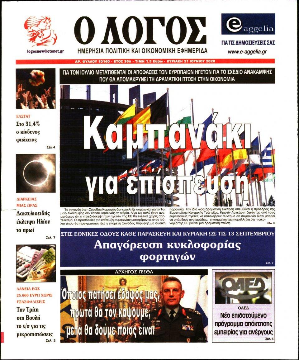 Πρωτοσέλιδο Εφημερίδας - Λόγος - 2020-06-21