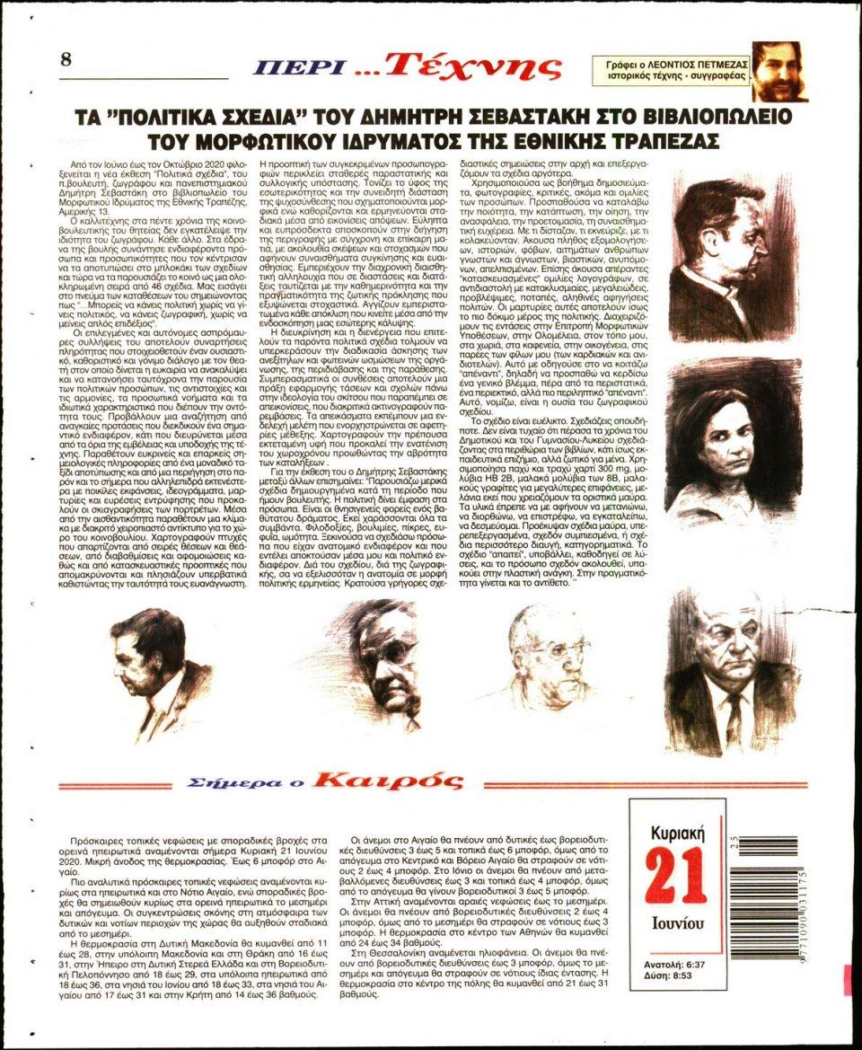 Οπισθόφυλλο Εφημερίδας - Λόγος - 2020-06-21