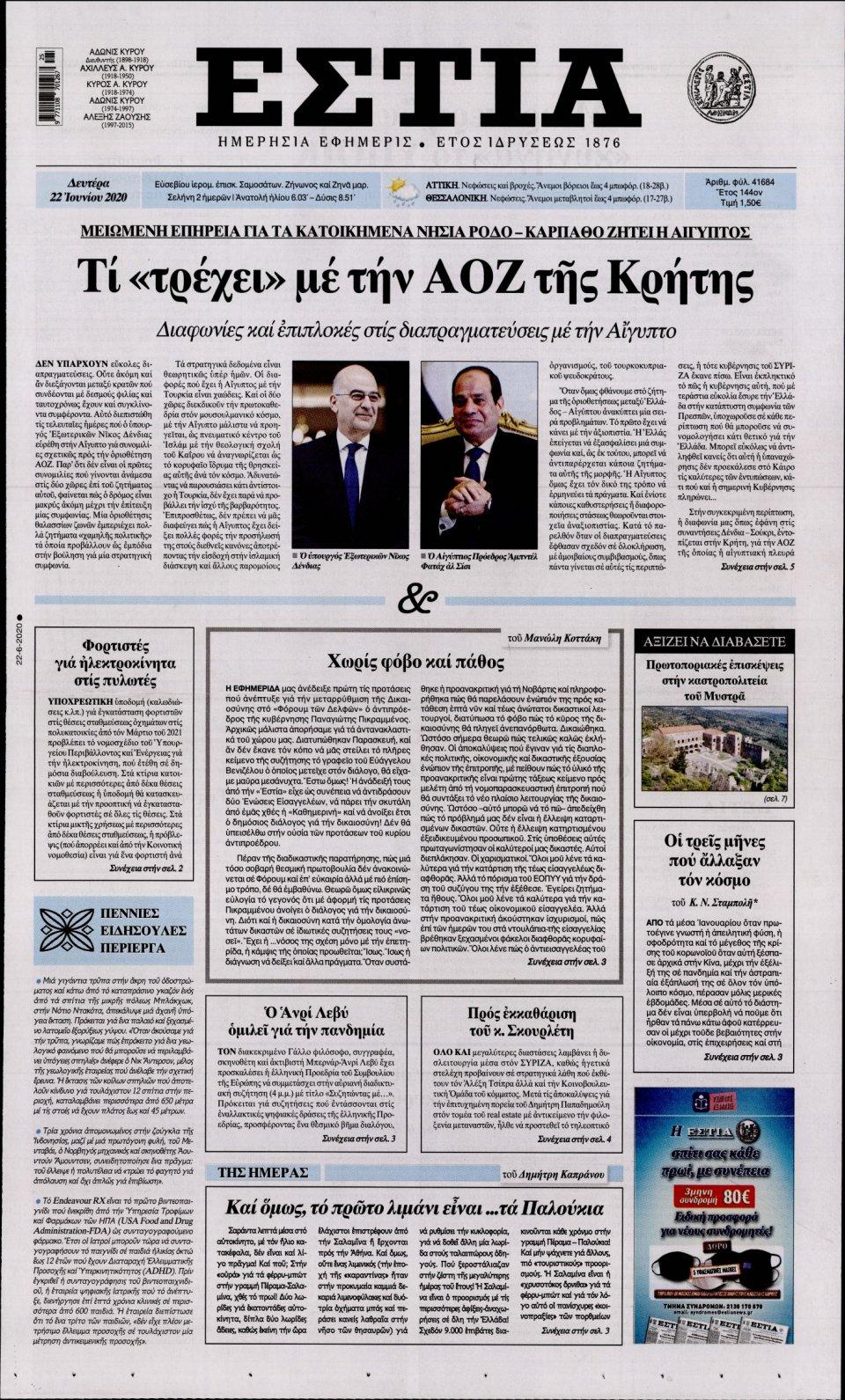 Πρωτοσέλιδο Εφημερίδας - Εστία - 2020-06-22