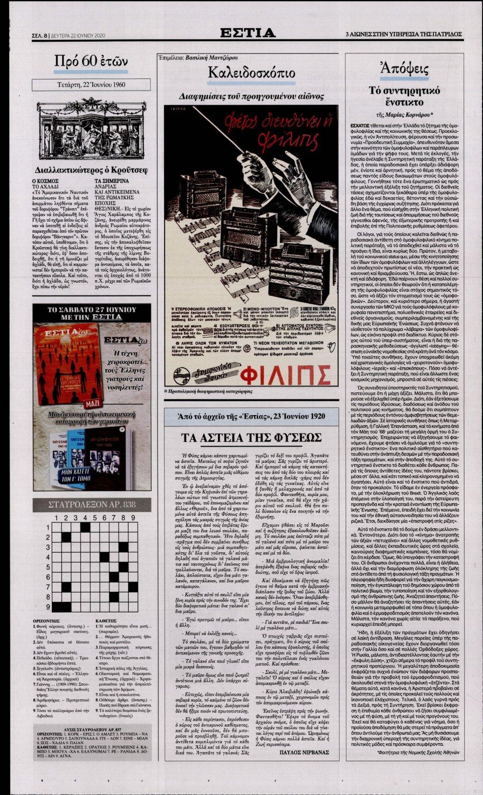 Οπισθόφυλλο Εφημερίδας - Εστία - 2020-06-22