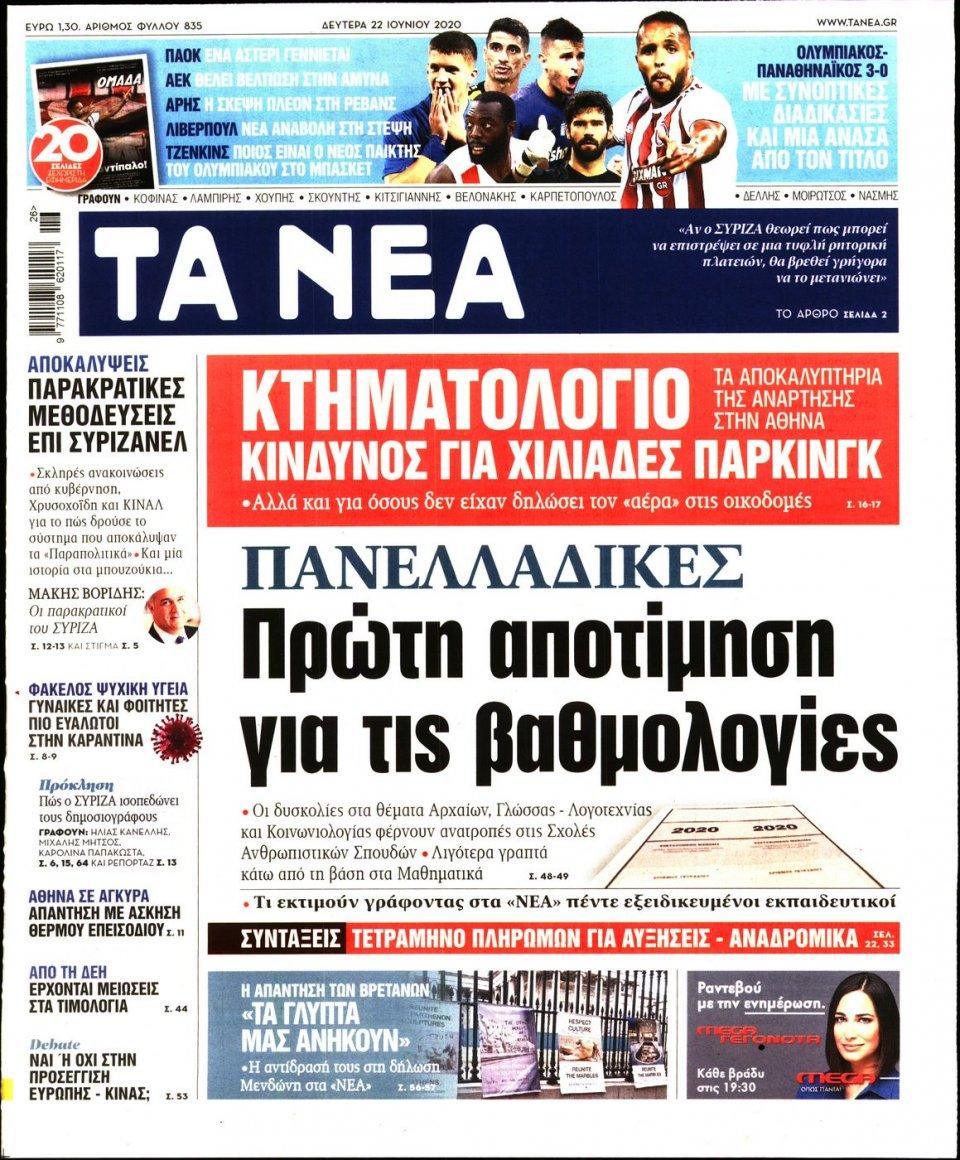 Πρωτοσέλιδο Εφημερίδας - Τα Νέα - 2020-06-22