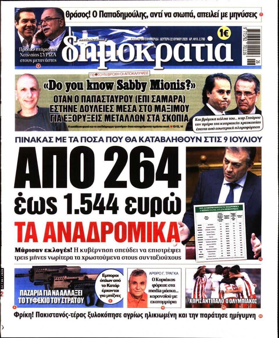 Πρωτοσέλιδο Εφημερίδας - ΔΗΜΟΚΡΑΤΙΑ - 2020-06-22