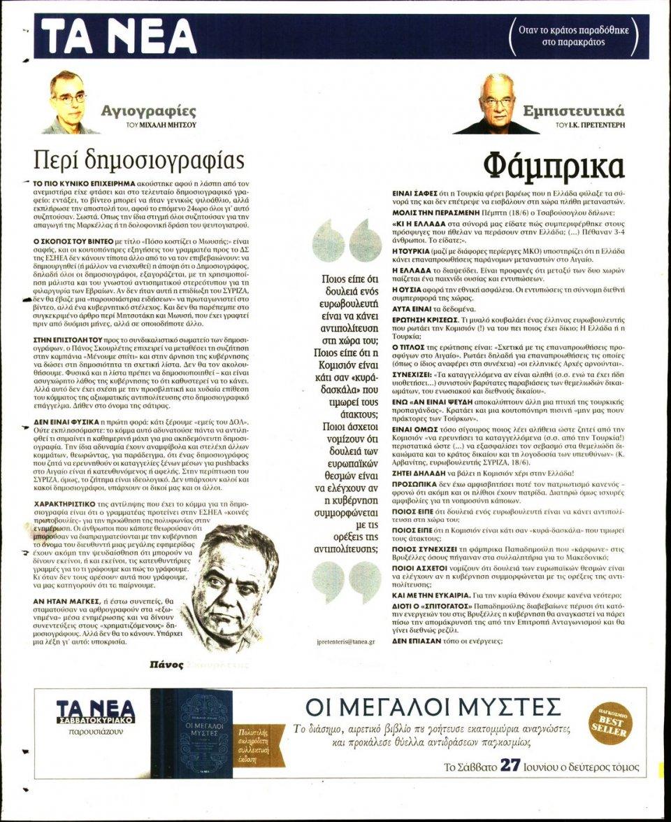 Οπισθόφυλλο Εφημερίδας - Τα Νέα - 2020-06-22