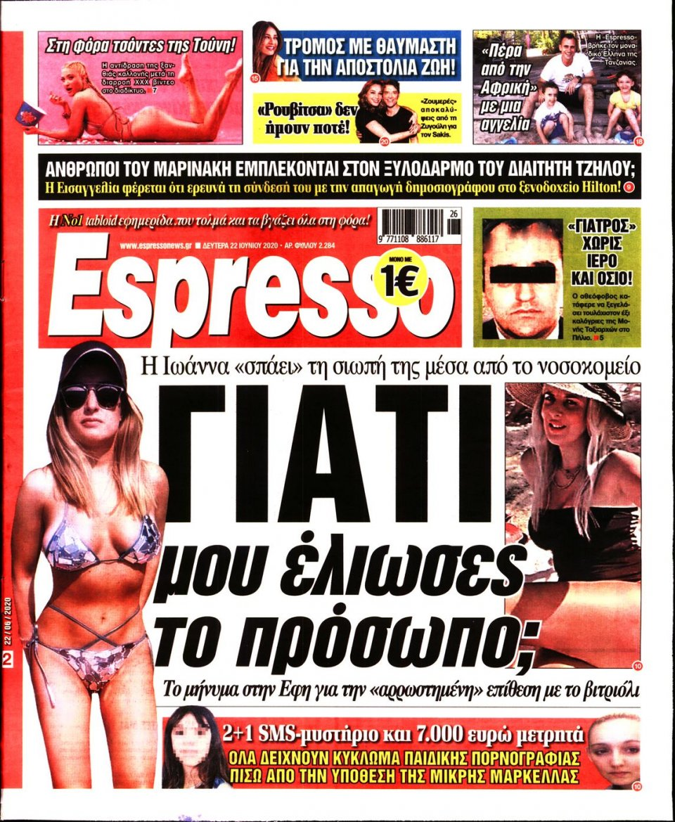 Πρωτοσέλιδο Εφημερίδας - Espresso - 2020-06-22