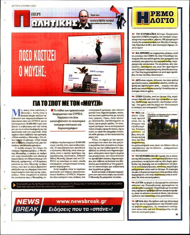 Οπισθόφυλλο Εφημερίδας - ΔΗΜΟΚΡΑΤΙΑ - 2020-06-22
