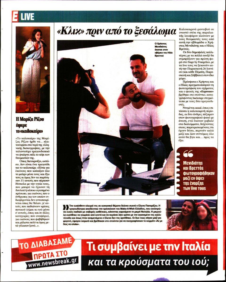 Οπισθόφυλλο Εφημερίδας - Espresso - 2020-06-22