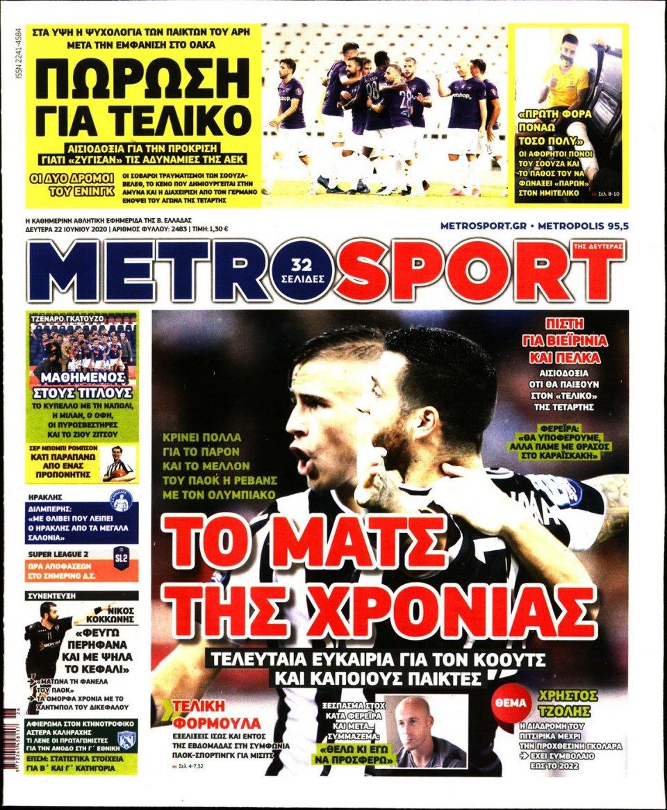 Πρωτοσέλιδο Εφημερίδας - METROSPORT - 2020-06-22