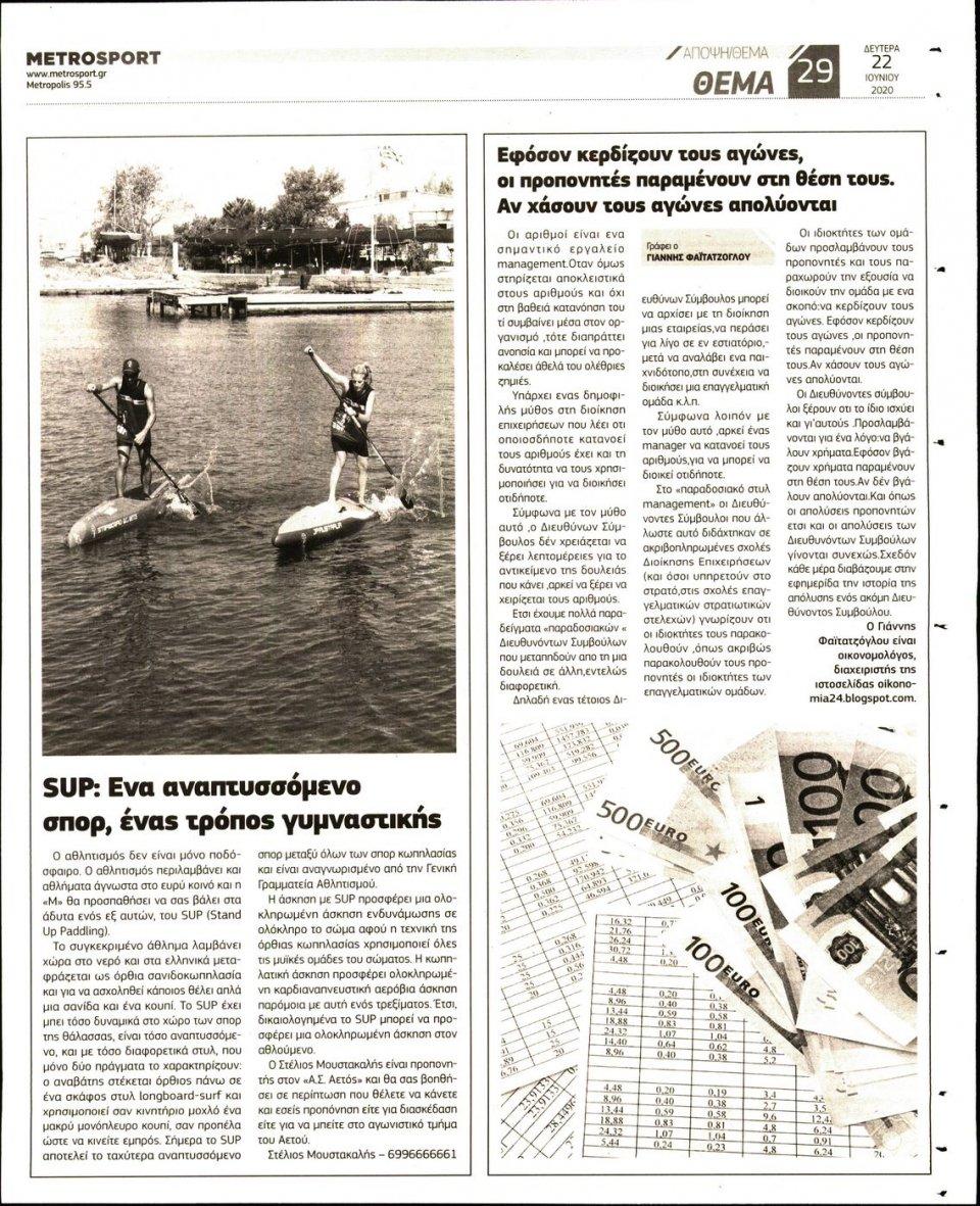 Οπισθόφυλλο Εφημερίδας - METROSPORT - 2020-06-22