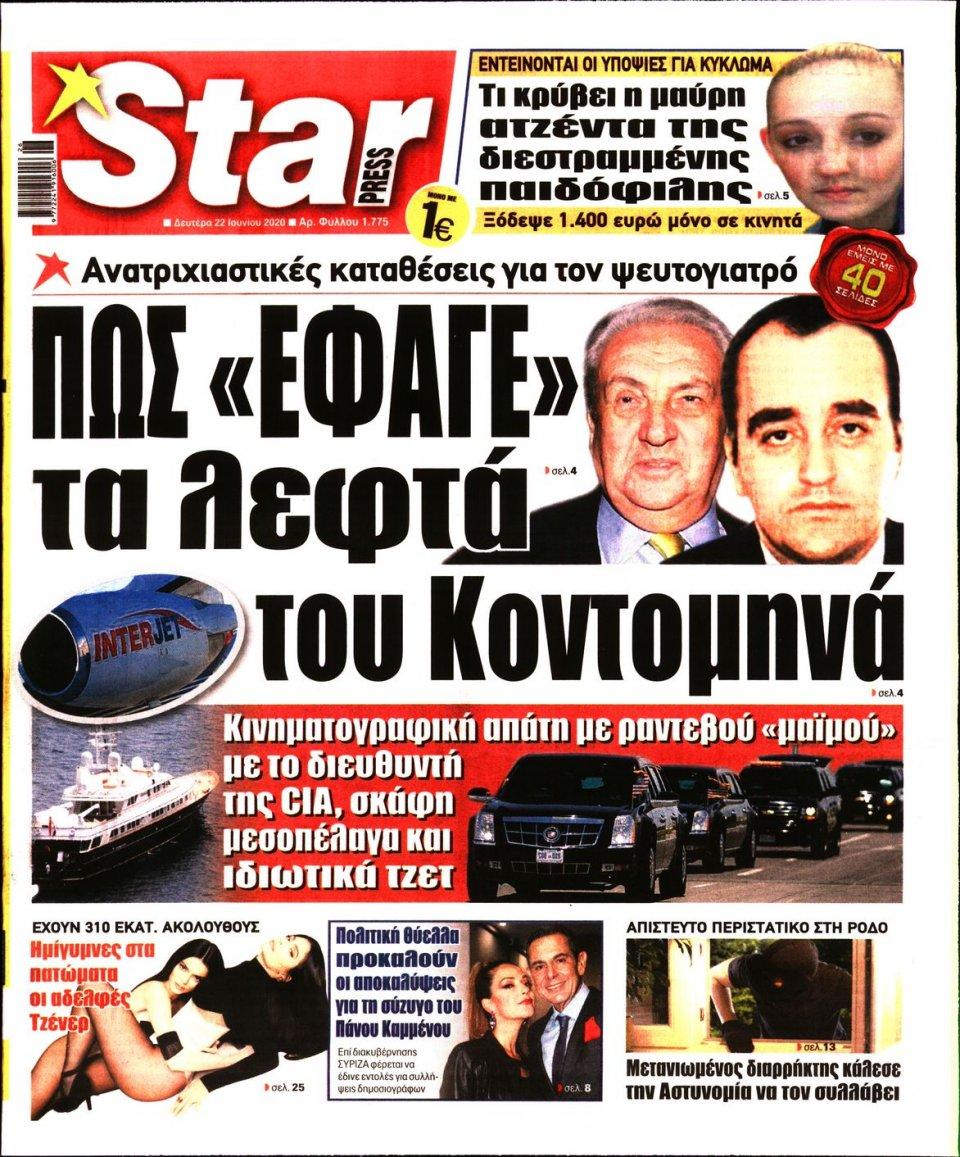 Πρωτοσέλιδο Εφημερίδας - STAR PRESS - 2020-06-22