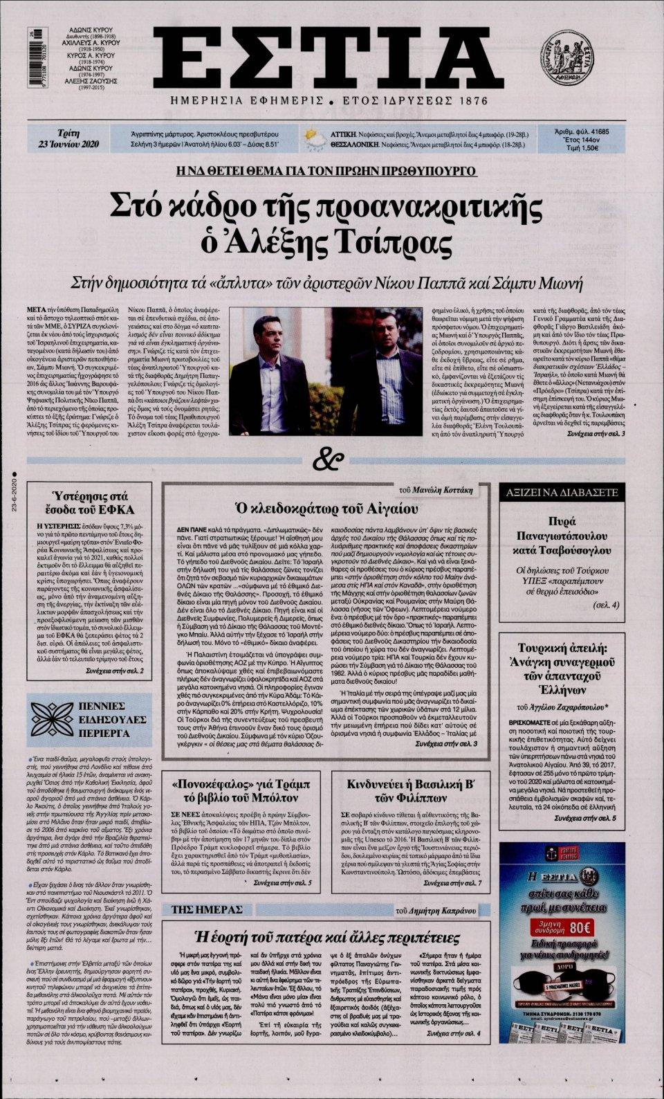 Πρωτοσέλιδο Εφημερίδας - Εστία - 2020-06-23