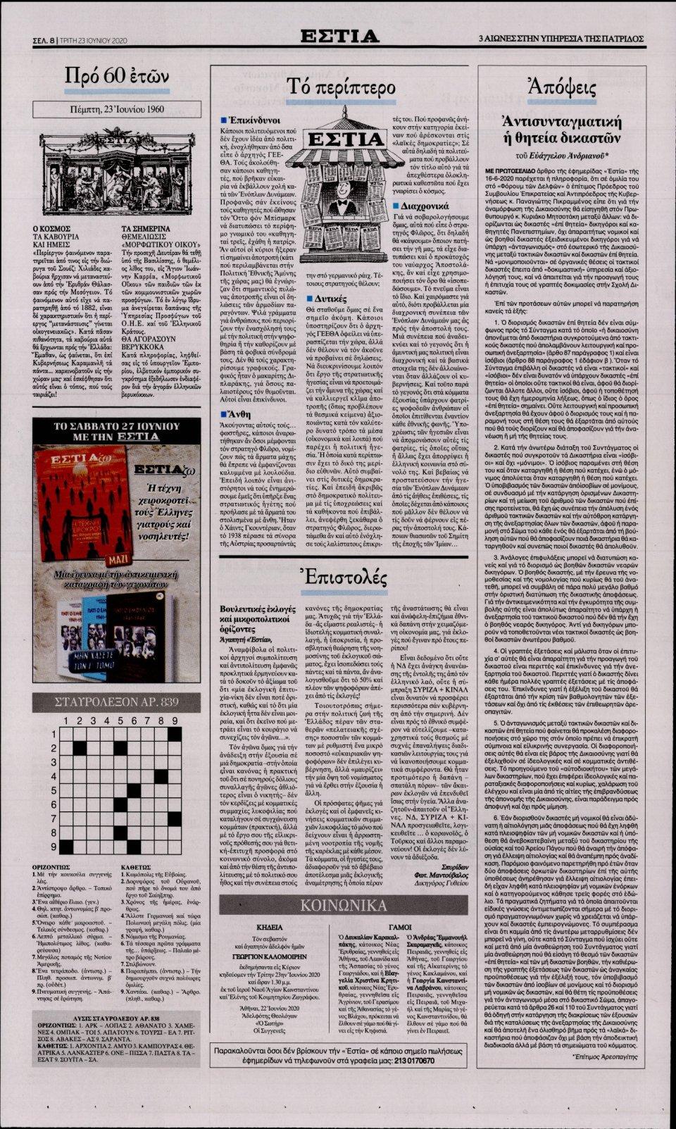 Οπισθόφυλλο Εφημερίδας - Εστία - 2020-06-23