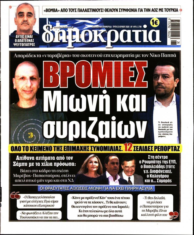 Πρωτοσέλιδο Εφημερίδας - ΔΗΜΟΚΡΑΤΙΑ - 2020-06-23