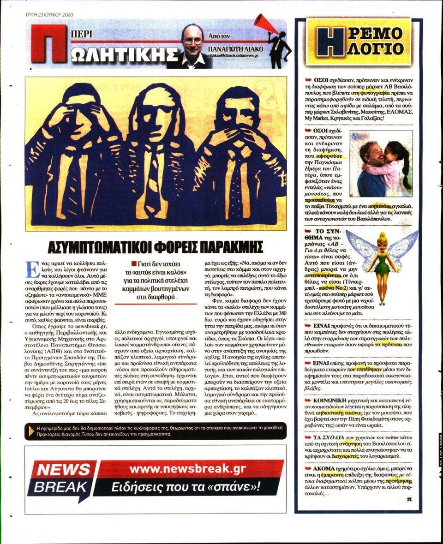Οπισθόφυλλο Εφημερίδας - ΔΗΜΟΚΡΑΤΙΑ - 2020-06-23