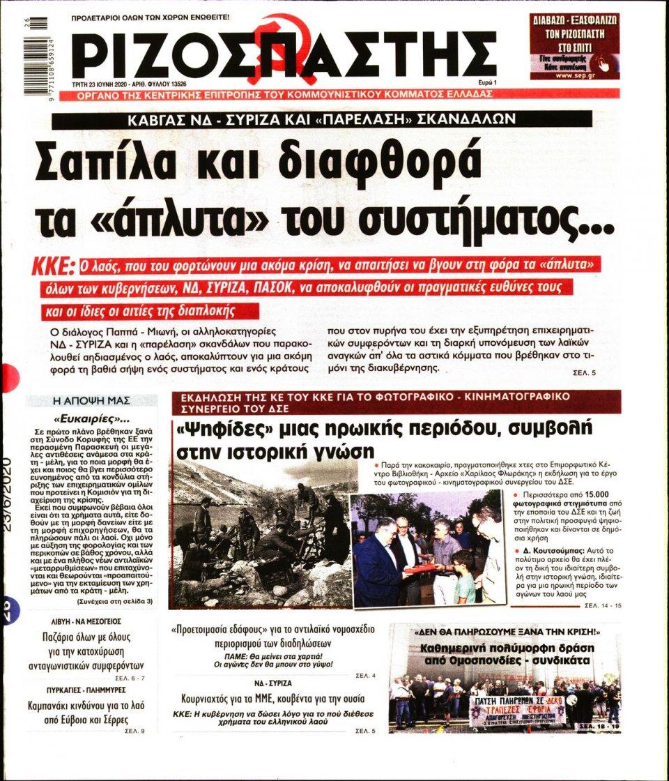 Πρωτοσέλιδο Εφημερίδας - Ριζοσπάστης - 2020-06-23