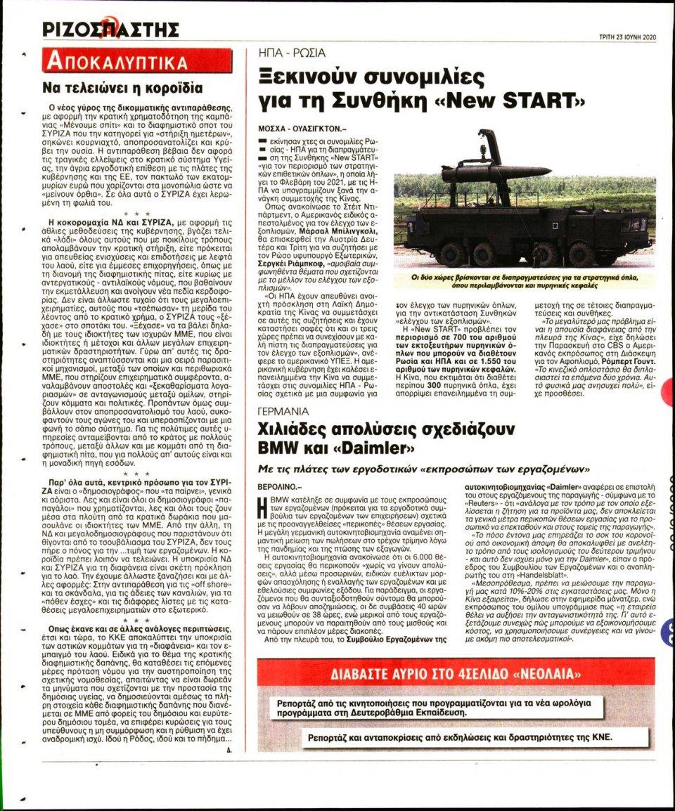 Οπισθόφυλλο Εφημερίδας - Ριζοσπάστης - 2020-06-23