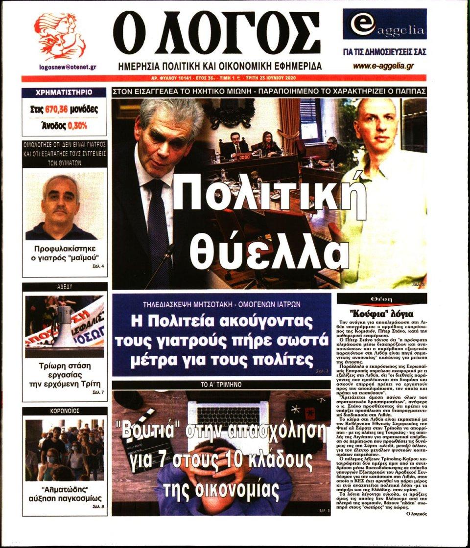 Πρωτοσέλιδο Εφημερίδας - Λόγος - 2020-06-23
