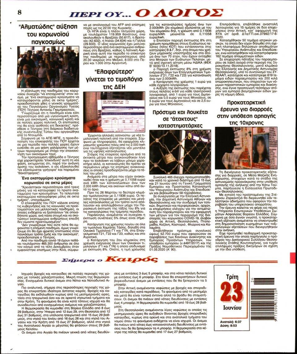 Οπισθόφυλλο Εφημερίδας - Λόγος - 2020-06-23