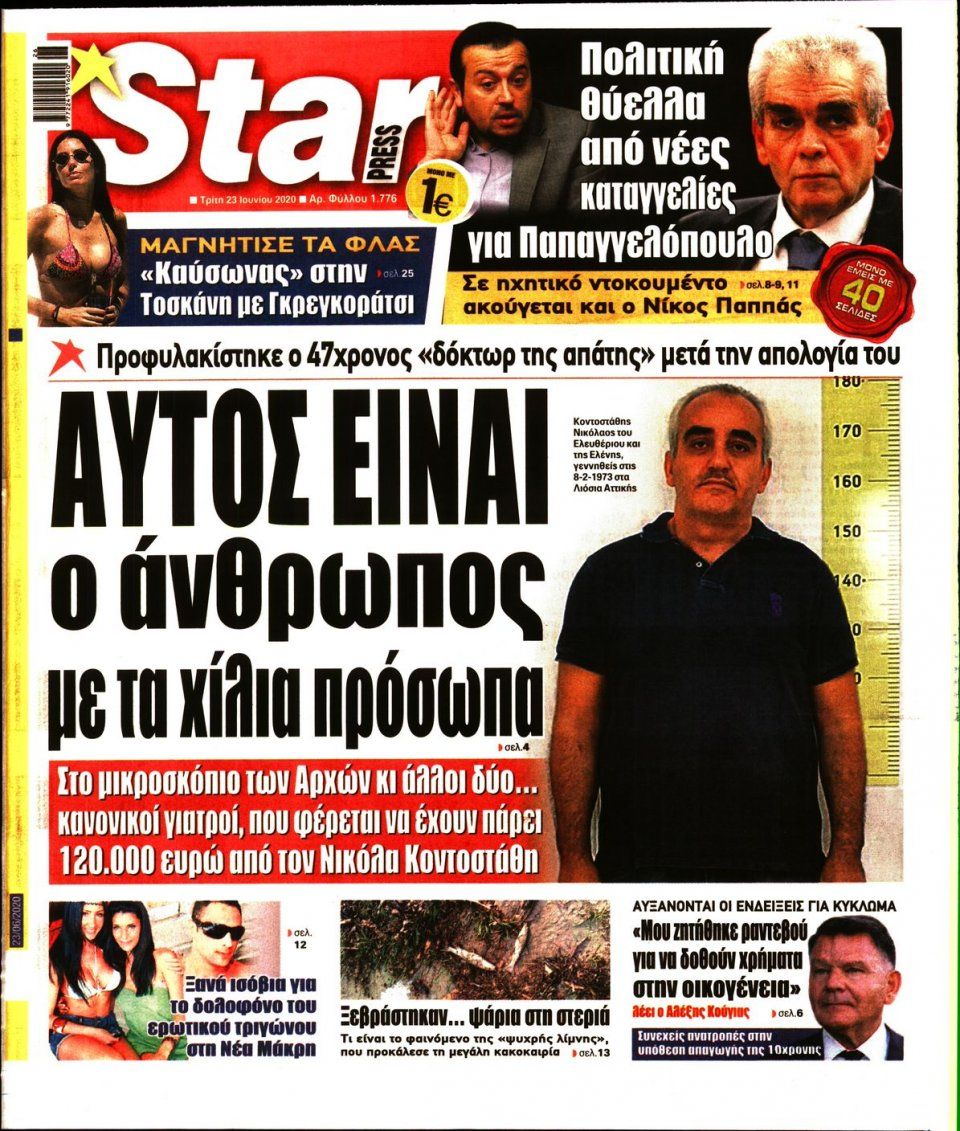 Πρωτοσέλιδο Εφημερίδας - STAR PRESS - 2020-06-23
