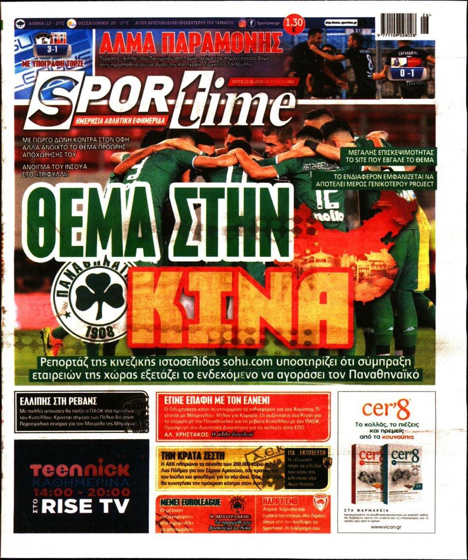 Πρωτοσέλιδο Εφημερίδας - SPORTIME - 2020-06-23