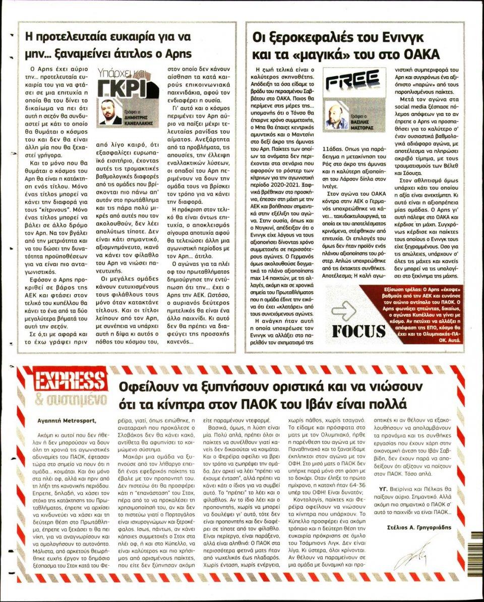 Οπισθόφυλλο Εφημερίδας - METROSPORT - 2020-06-23