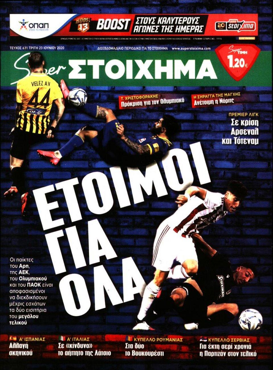 Πρωτοσέλιδο Εφημερίδας - SUPER ΣΤΟΙΧΗΜΑ - 2020-06-23