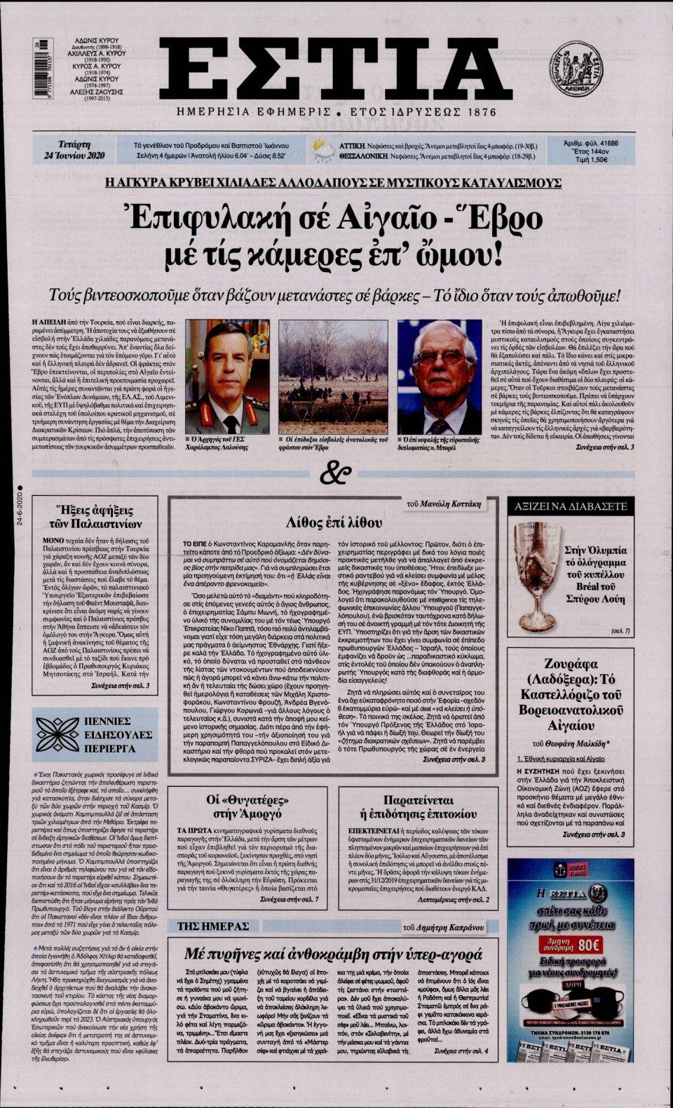 Πρωτοσέλιδο Εφημερίδας - Εστία - 2020-06-24