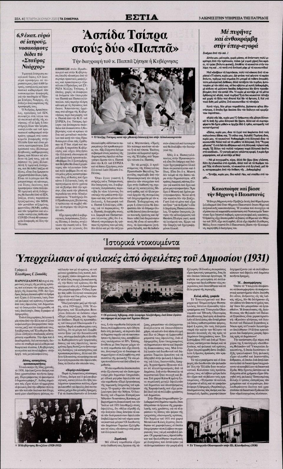 Οπισθόφυλλο Εφημερίδας - Εστία - 2020-06-24