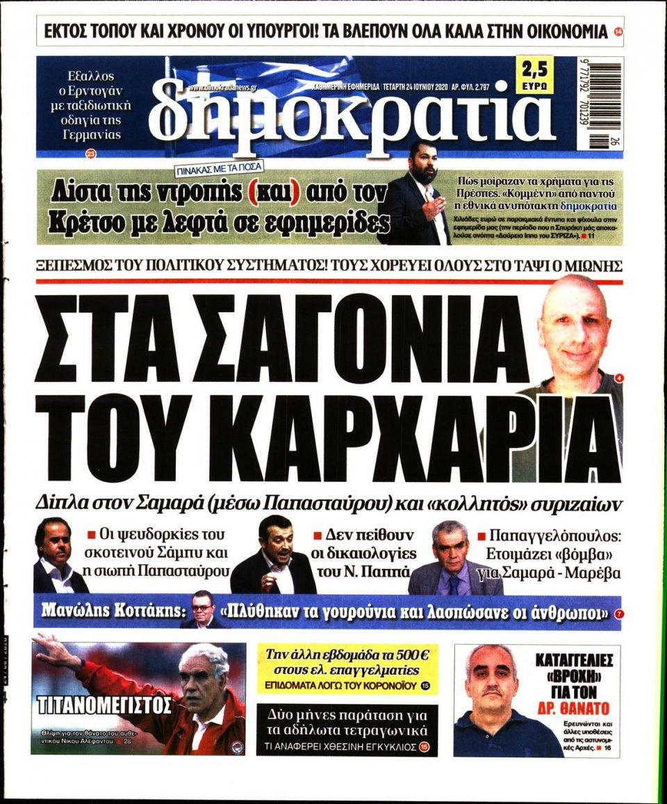 Πρωτοσέλιδο Εφημερίδας - ΔΗΜΟΚΡΑΤΙΑ - 2020-06-24