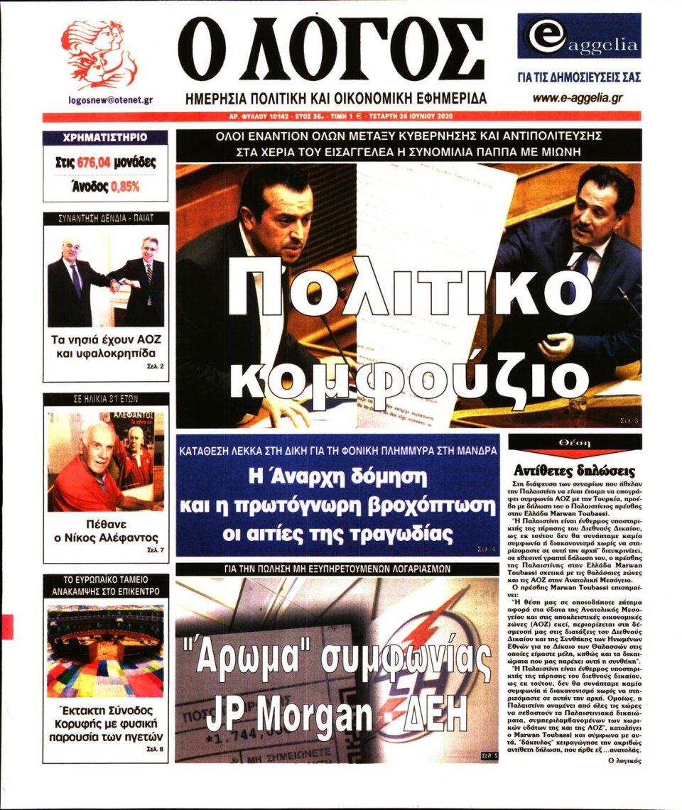 Πρωτοσέλιδο Εφημερίδας - Λόγος - 2020-06-24