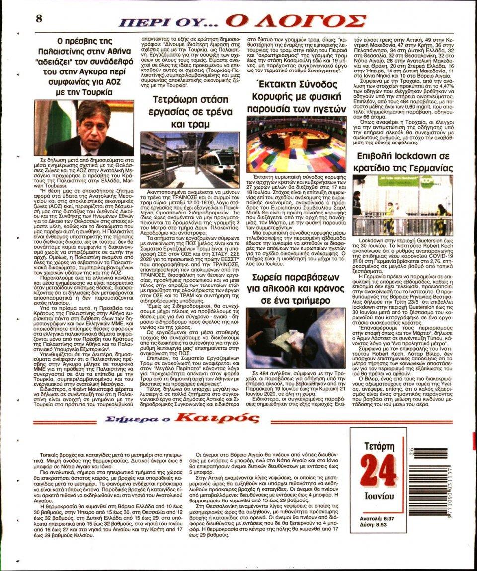 Οπισθόφυλλο Εφημερίδας - Λόγος - 2020-06-24