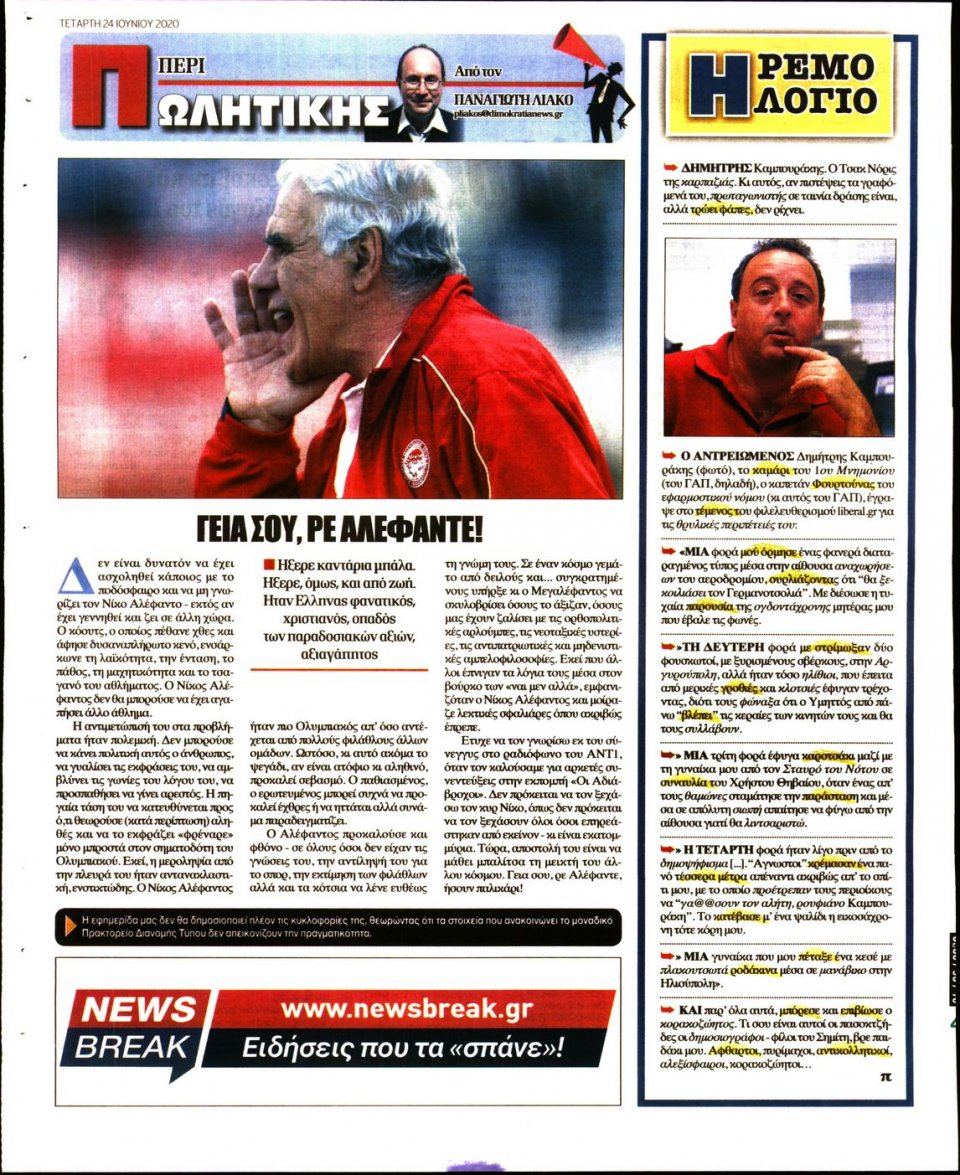 Οπισθόφυλλο Εφημερίδας - ΔΗΜΟΚΡΑΤΙΑ - 2020-06-24