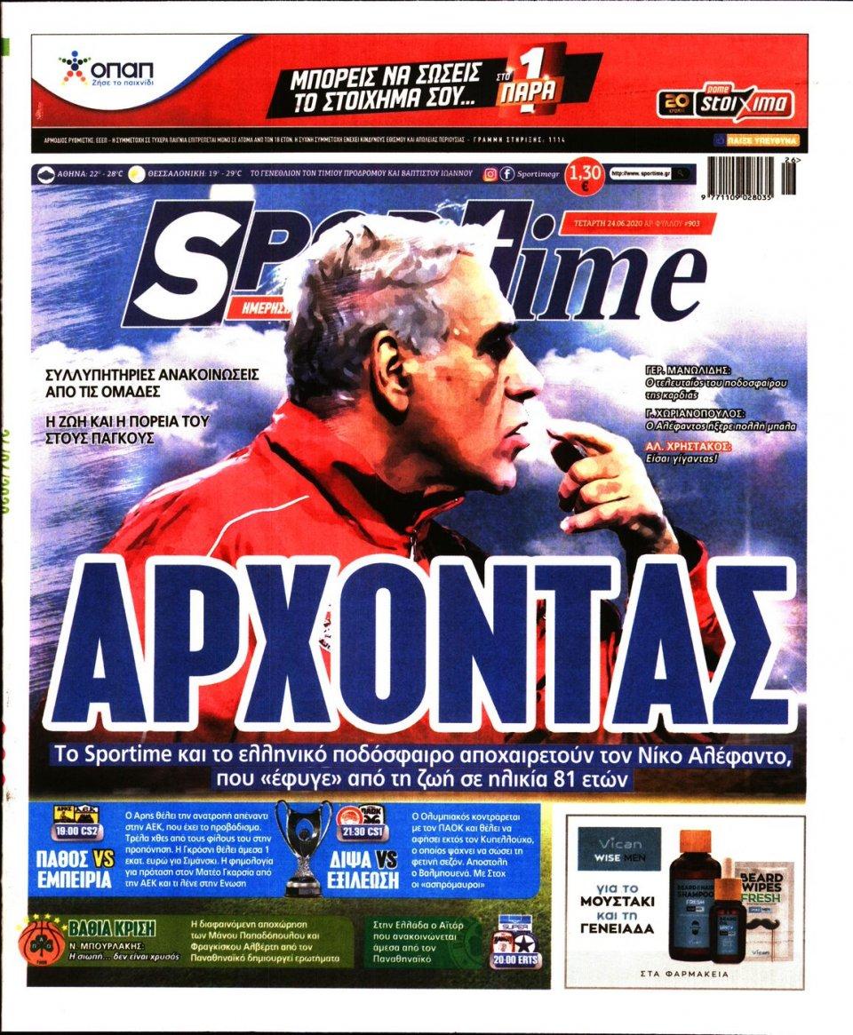 Πρωτοσέλιδο Εφημερίδας - SPORTIME - 2020-06-24