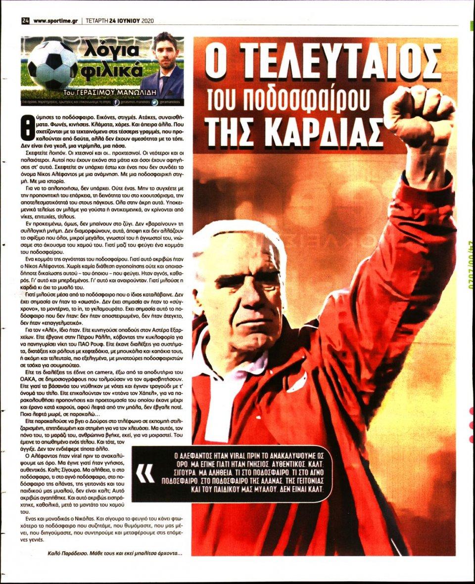 Οπισθόφυλλο Εφημερίδας - SPORTIME - 2020-06-24