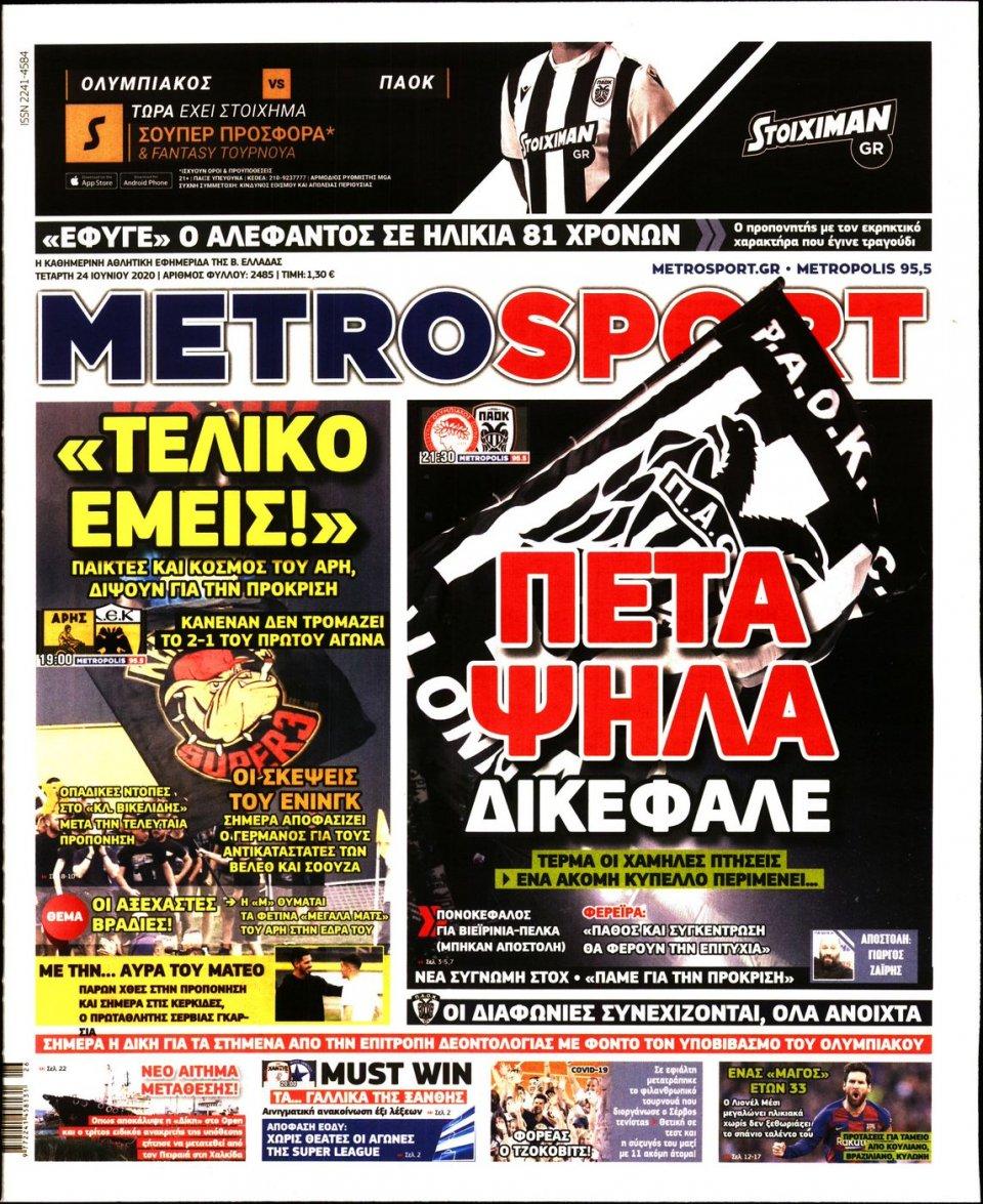 Πρωτοσέλιδο Εφημερίδας - METROSPORT - 2020-06-24