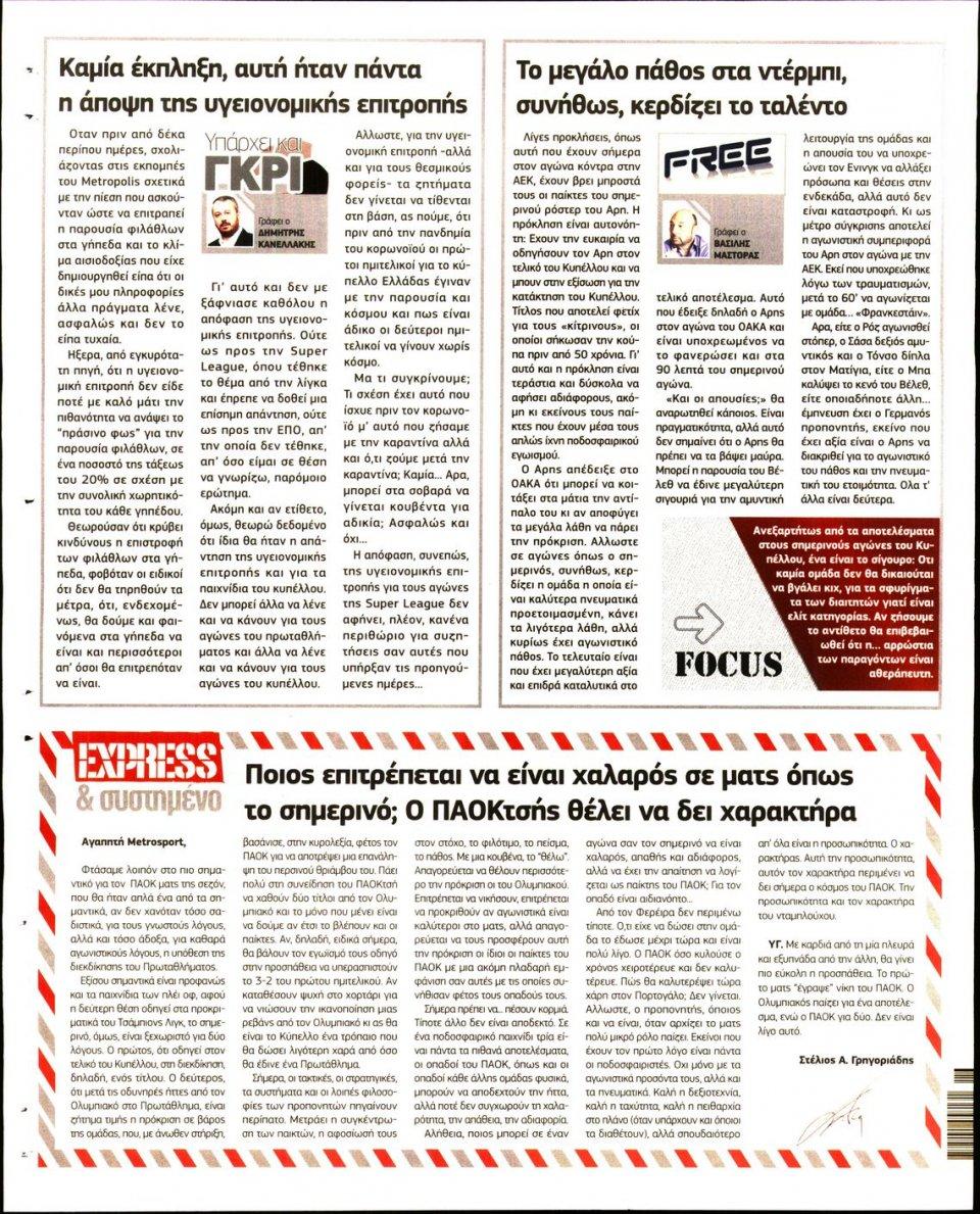Οπισθόφυλλο Εφημερίδας - METROSPORT - 2020-06-24