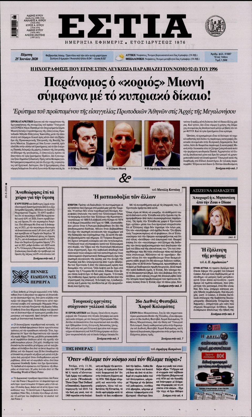 Πρωτοσέλιδο Εφημερίδας - Εστία - 2020-06-25