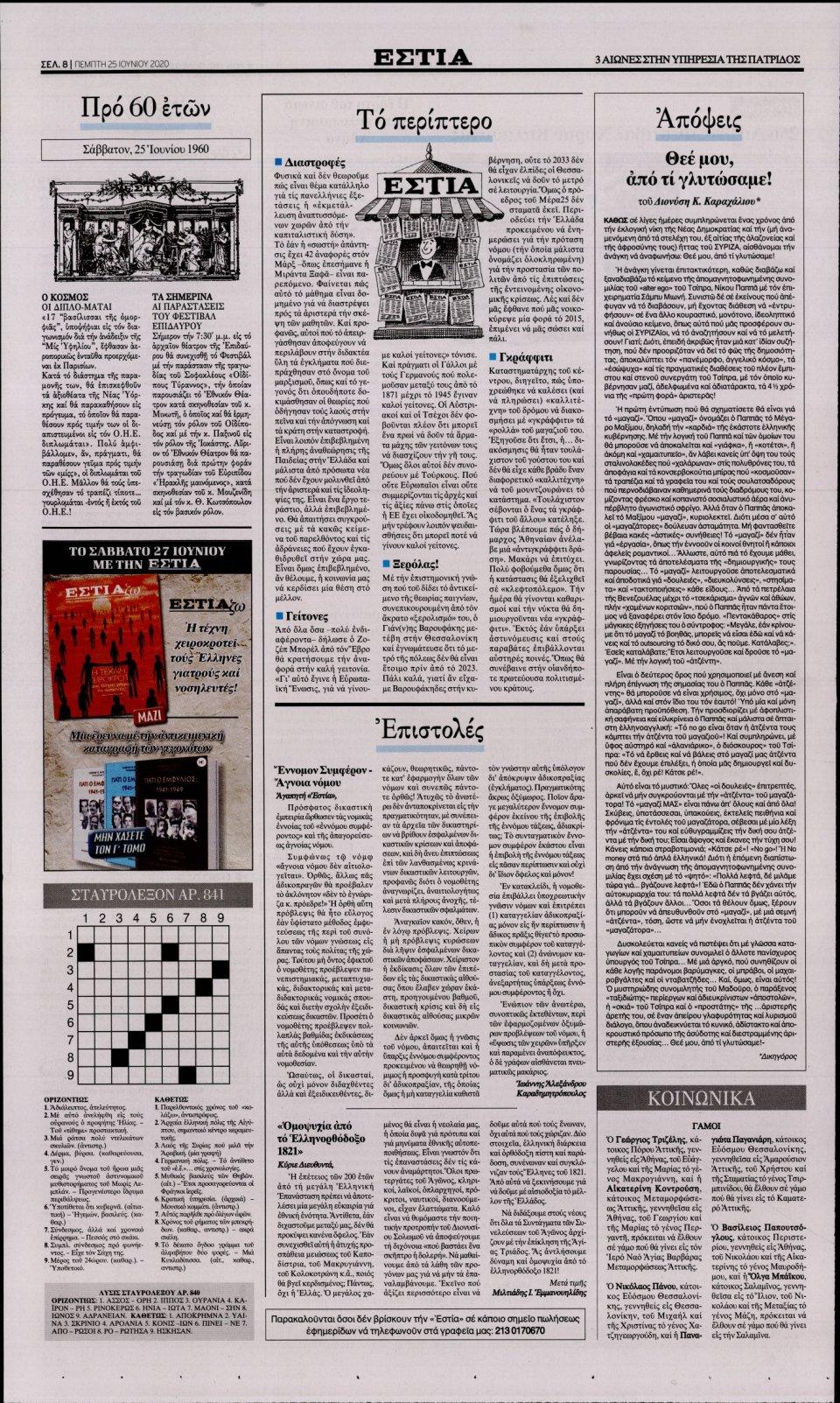 Οπισθόφυλλο Εφημερίδας - Εστία - 2020-06-25