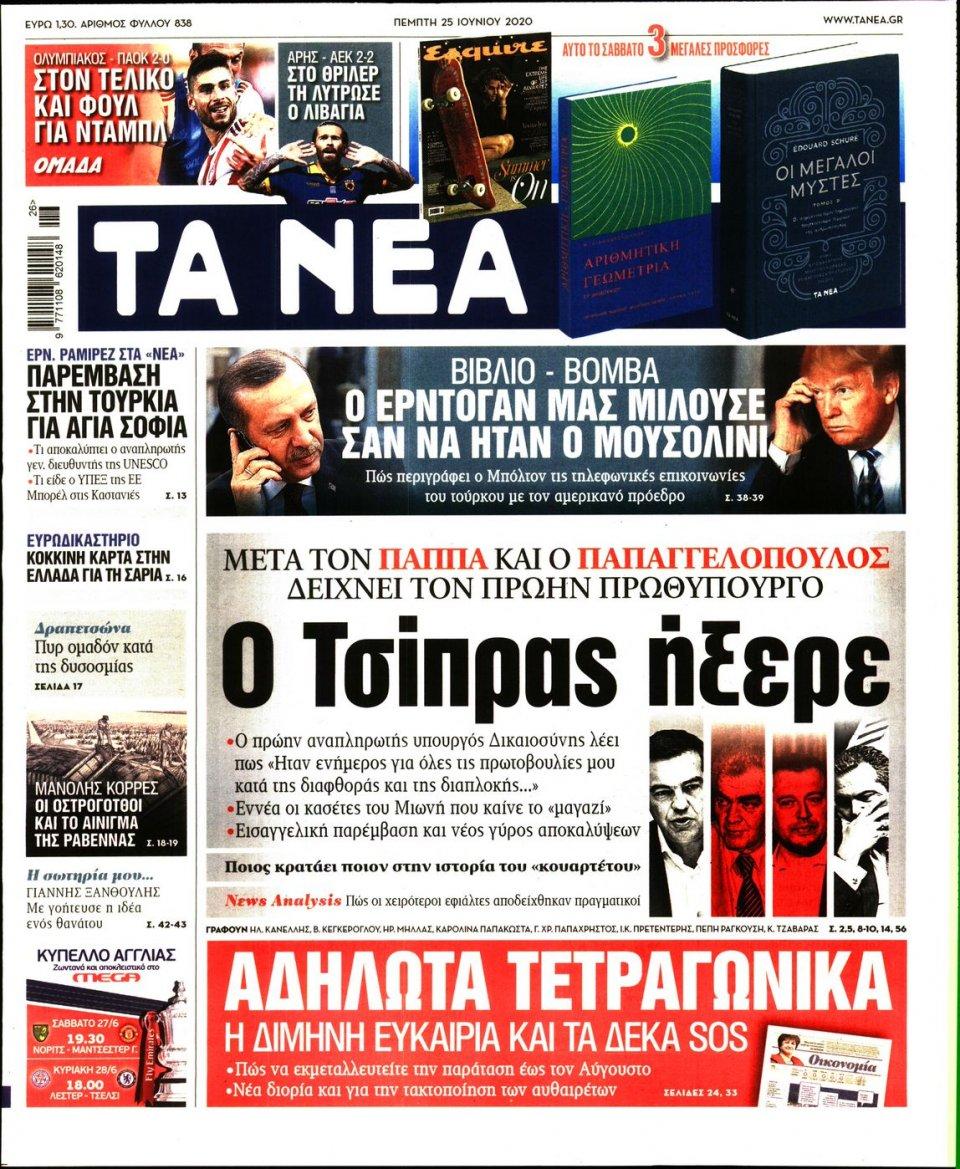 Πρωτοσέλιδο Εφημερίδας - Τα Νέα - 2020-06-25