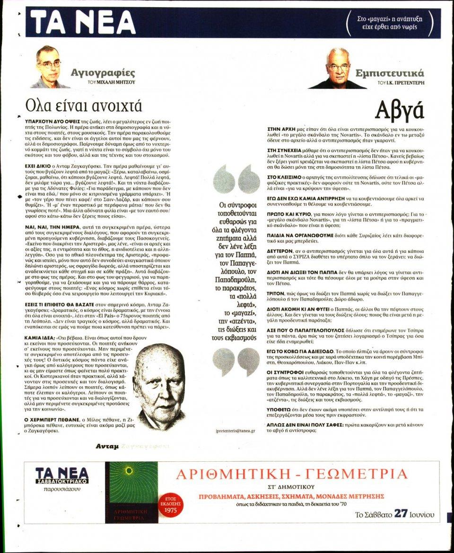 Οπισθόφυλλο Εφημερίδας - Τα Νέα - 2020-06-25